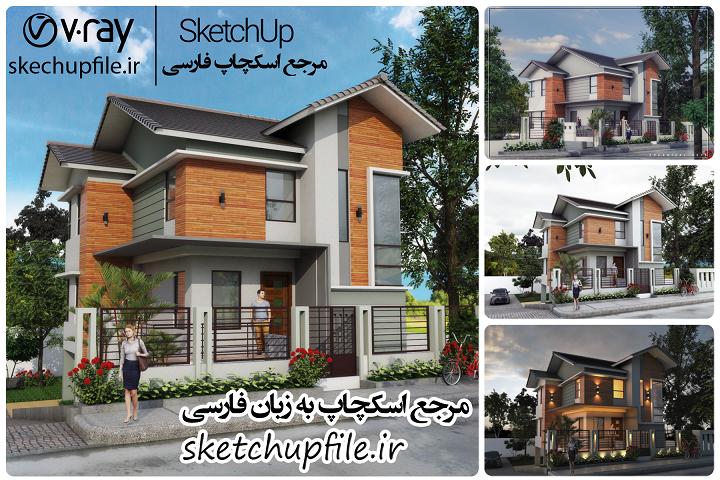 طرح خانه و ویلا آماده رندر در اسکچاپ کد 4