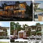 طرح خانه و ویلا آماده رندر در اسکچاپ کد 1