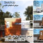 طرح خانه و ویلا آماده رندر در اسکچاپ کد 2