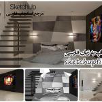 طرح اتاق خواب آماده رندر در اسکچاپ کد 5