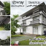 طرح خانه و ویلا آماده رندر در اسکچاپ کد 6