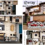 طرح خانه و ويلا آماده رندر در اسکچاپ کد 13