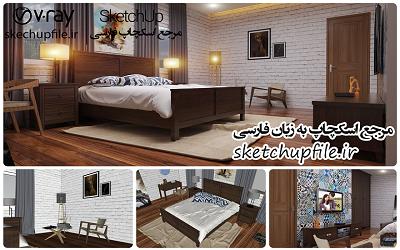 طرح اتاق خواب آماده رندر در اسکچاپ کد 8