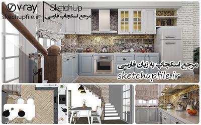 طرح آشپزخانه آماده رندر در اسکچاپ کد 1