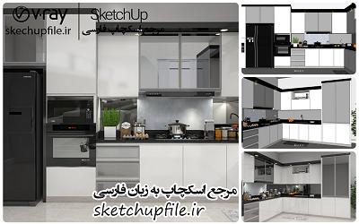 طرح آشپزخانه آماده رندر در اسکچاپ کد 3