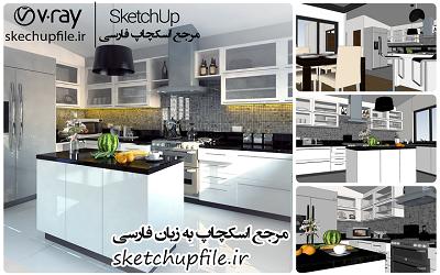 طرح آشپزخانه آماده رندر در اسکچاپ کد 7