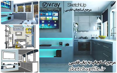 طرح آشپزخانه آماده رندر در اسکچاپ کد 8