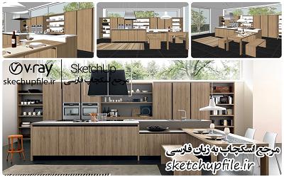 طرح آشپزخانه آماده رندر در اسکچاپ کد 13