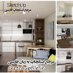 طرح اتاق نشیمن آماده رندر در اسکچاپ کد 4