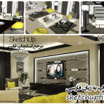 طرح اتاق نشیمن آماده رندر در اسکچاپ کد 6
