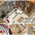 طرح حیاط و آپارتمان آماده رندر در اسکچاپ کد 2