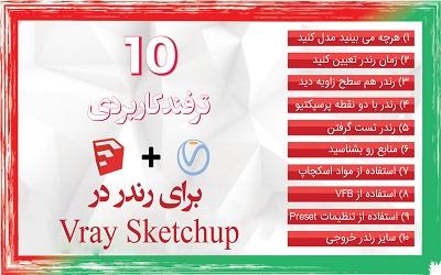 10 نکته کاربردی در خروجی گرفتن از Sketchup V-ray برای نمای خارجی