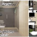 طرح حمام و سرویس بهداشتی آماده به رندر کد 3