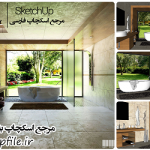 طرح حمام و سرویس بهداشتی آماده به رندر کد 5