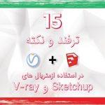 15 نکته و ترفند در مورد متریال های v-ray و sketchup