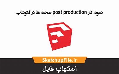 نمونه کار post production صحنه ها در فتوشاپ